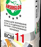 Смесь для кладки ANSERGLOB BCM 11