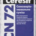Самовыравнивающаяся смесь CN 72