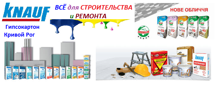 стройматериалы Кривой Рог