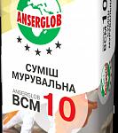 Ансерглоб BCM 10