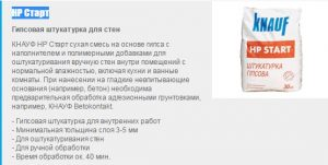 КНАУФ НР Старт Цемент