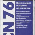 Высокопрочное покрытие CN 76 (для пола )