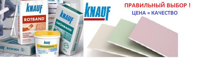 Стройматериалы Кнауф
